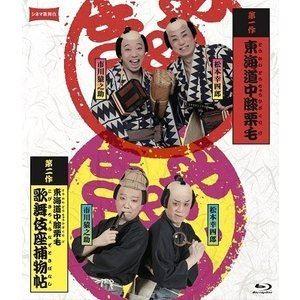 シネマ歌舞伎『東海道中膝栗毛』