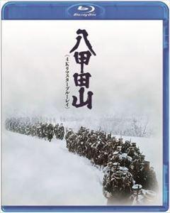 八甲田山<4Kリマスターブルーレイ>