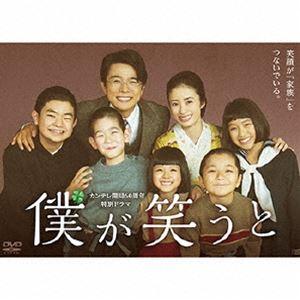 カンテレ開局60周年特別ドラマ「僕が笑うと」