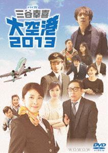 ドラマW 三谷幸喜 大空港2013 DVD