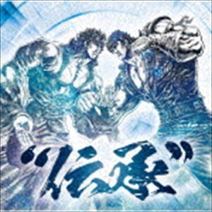 """北斗の拳 35th Anniversary Album """"伝承"""" (CD)"""