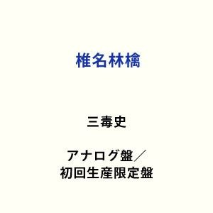 三毒史(初回限定生産盤) 【アナログ盤】