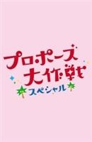 プロポーズ大作戦 スペシャル