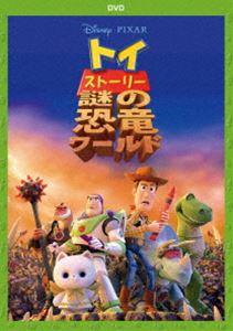 トイ・ストーリー 謎の恐竜ワールド DVD