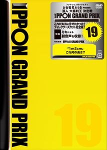 IPPONグランプリ19