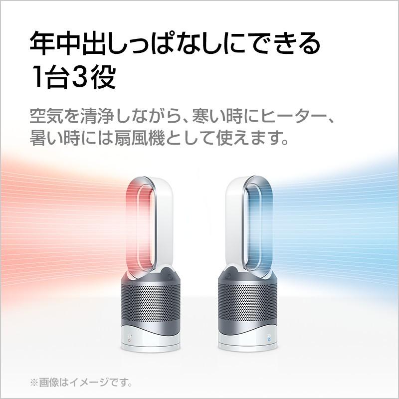 ダイソン Pure Hot+CoolLink HP03 WS(ホワイト/シルバー)の商品画像|4