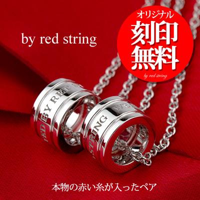 本物の赤い糸ペア特集