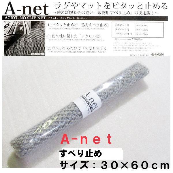 『A-net・特価』