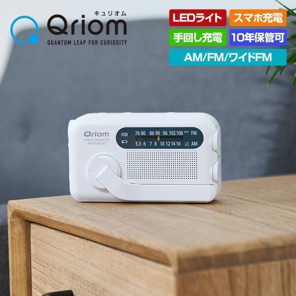 10年長期保管可能 手回し充電ラジオ AM/FM/ワイドFM YTM-R100 手回し充電ラジオライト 充電ラジオ 防災ラジオ 災害ラジオ 備蓄ラジオ