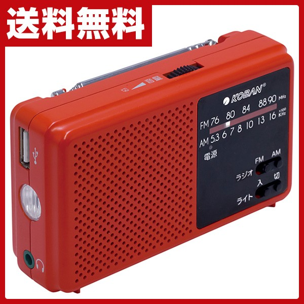 手回し充電 備蓄ラジオ ECO-5 AMラジオ FMラジオ 携帯充電 手巻き充電 手動充電