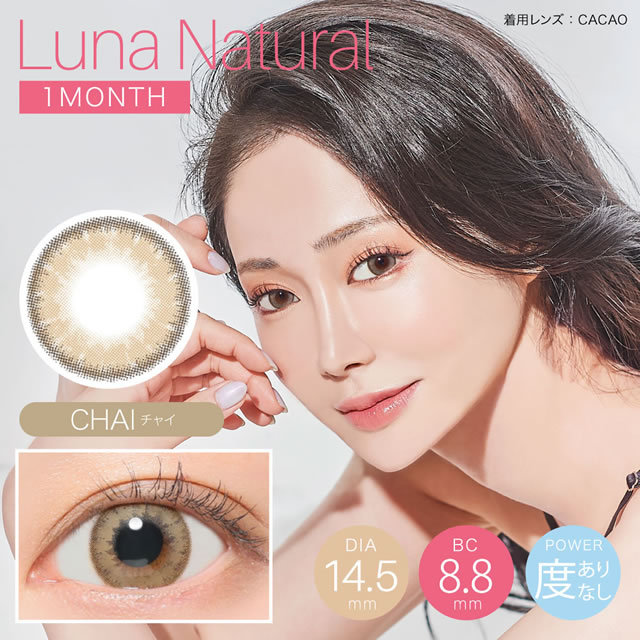アイクオリティ株式会社 QUORE Luna レジーナシリーズ マンスリー カラー各種 1枚入り 2箱の商品画像|2