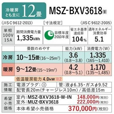 霧ヶ峰 MSZ-BXV3618-W (ウェーブホワイト)の商品画像|3