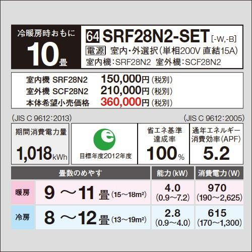 三菱重工業 SRF28N2-SET-W (ホワイト)の商品画像|4
