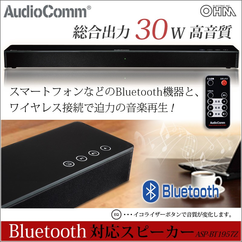 AudioComm wireless speaker for television _ASP-BT1957Z 03-1957