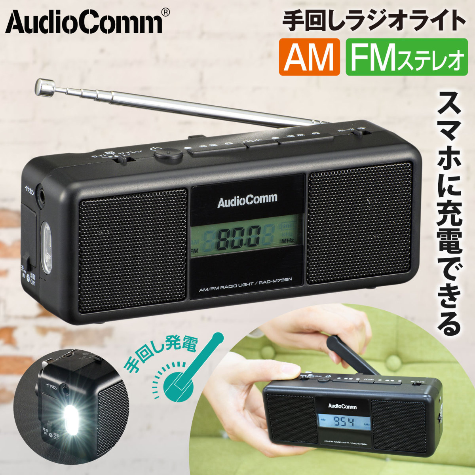 AudioComm 手回しラジオライト RAD-M799N 07-3799 OHM オーム電機