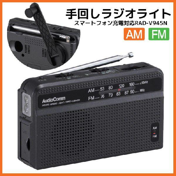 手回し充電ラジオライト 防災ラジオ スマートフォン充電 RAD-V945N AudioComm 07-7945 OHM オーム電機