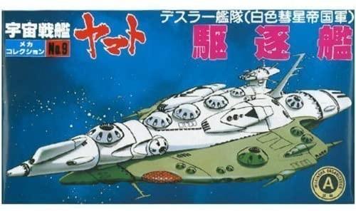 デスラー艦隊駆逐艦 (ノンスケール メカコレクション No.9 0061255)の商品画像 ナビ