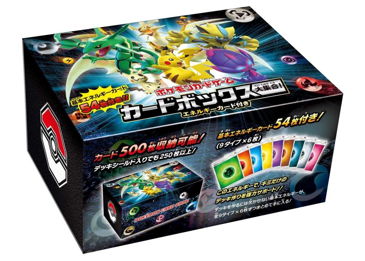 ポケモンカードゲーム カードボックス 大集合!(エネルギーカード付き)の商品画像 ナビ