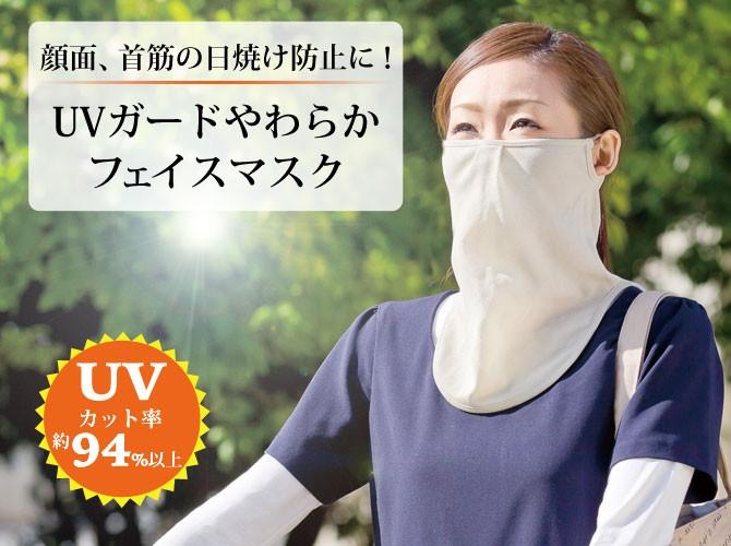 フェイスマスク uvカット 日本テレビ「ヒルナンデス」で紹介されました!紫外線対策 日焼け防止 UVカット 大判フェイスマスク UVガード やわらかフェイスマスク ベージュ