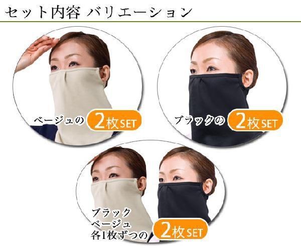 日本テレビ「ヒルナンデス」で紹介されました!紫外線対策 日焼け防止 UVカット 大判フェイスマスク やわらかフェイスマスク ブラック 2枚組アイデア 便利