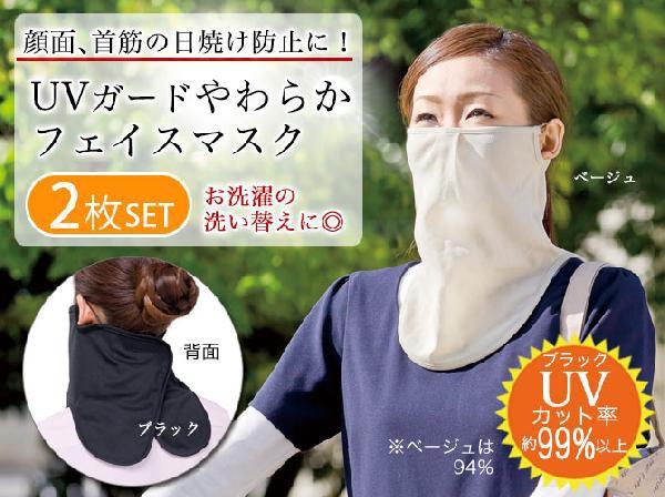 日本テレビ「ヒルナンデス」で紹介されました!紫外線対策 日焼け防止 UVカット 大判フェイスマスク やわらかフェイスマスク ベージュ 2枚組アイデア 便利