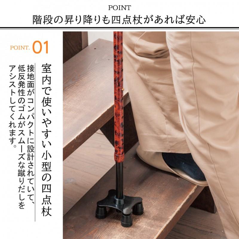 室内杖 杖 室内用 屋内 おしゃれ 高級 リハビリ杖 伸縮杖 自立式 倒れない 愛杖 スリム四点杖 使い分け 感染症予防 敬老の日 ギフト