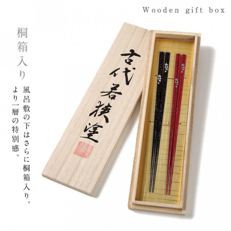 夫婦箸 名入れ 桐箱入り 食洗機対応 食洗器対応 若狭塗箸 日本製 舞桜