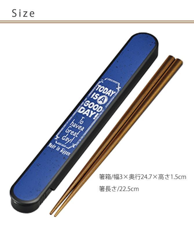 箸 弁当箱用 男子 メンズ メッセージ箸&箸箱