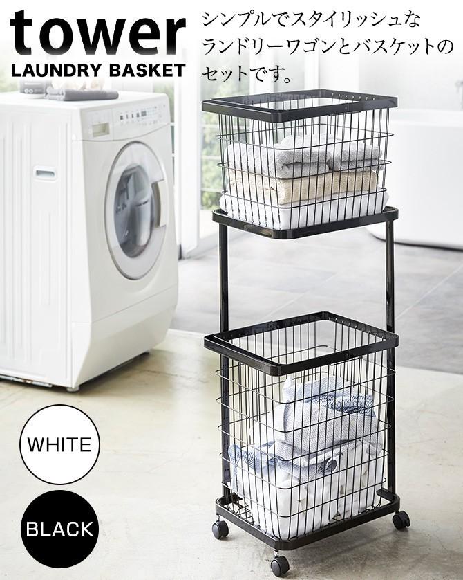 ランドリーラック ランドリーバスケット 2段 ワイヤー 洗濯カゴ キャスター 2段 ランドリーワゴン タワー ランドリー ランドリーワゴン+バスケット 白い 黒 tower