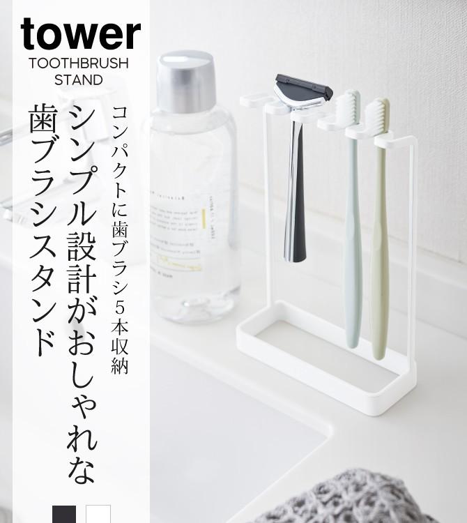 歯ブラシホルダー おしゃれ 歯ブラシスタンド 髭剃り T字 5連 タワー tower シンプル ホワイト ブラック
