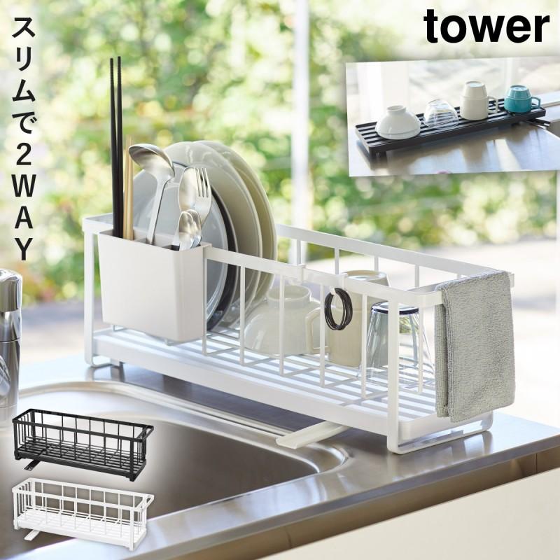 水切りラック シンク上 スリム タワー タワーシリーズ 山崎実業 スリムツーウェイ水切りワイヤーバスケット タワー tower