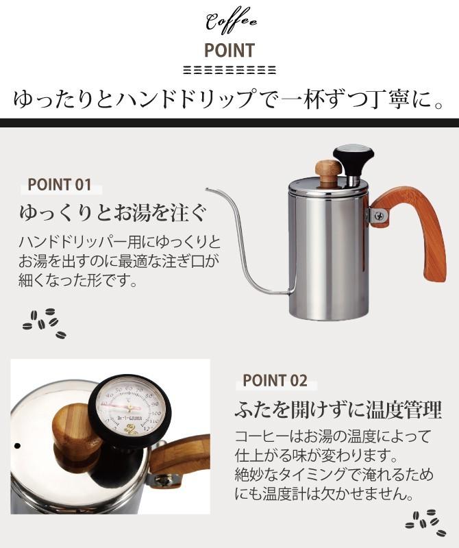 コーヒーポット ドリップケトル ホームメイドカフェ ドリップポット(温度計付)51436 コーヒーグッズ特集