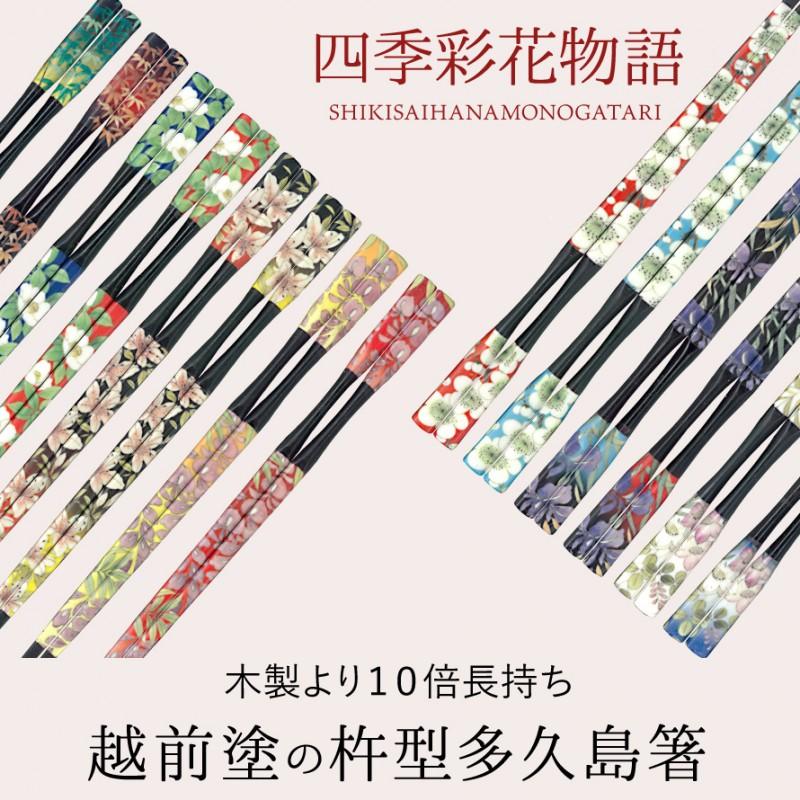 箸 日本製 22.5cm 越前塗 食洗機対応 食洗器対応 杵型多久島箸 四季彩花物語