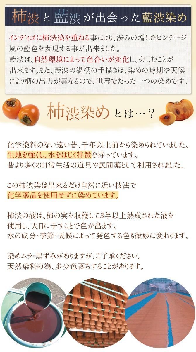 バッグ 柿渋染 藍染 レディース 藍渋染 マロン アオリ手提げ 87121