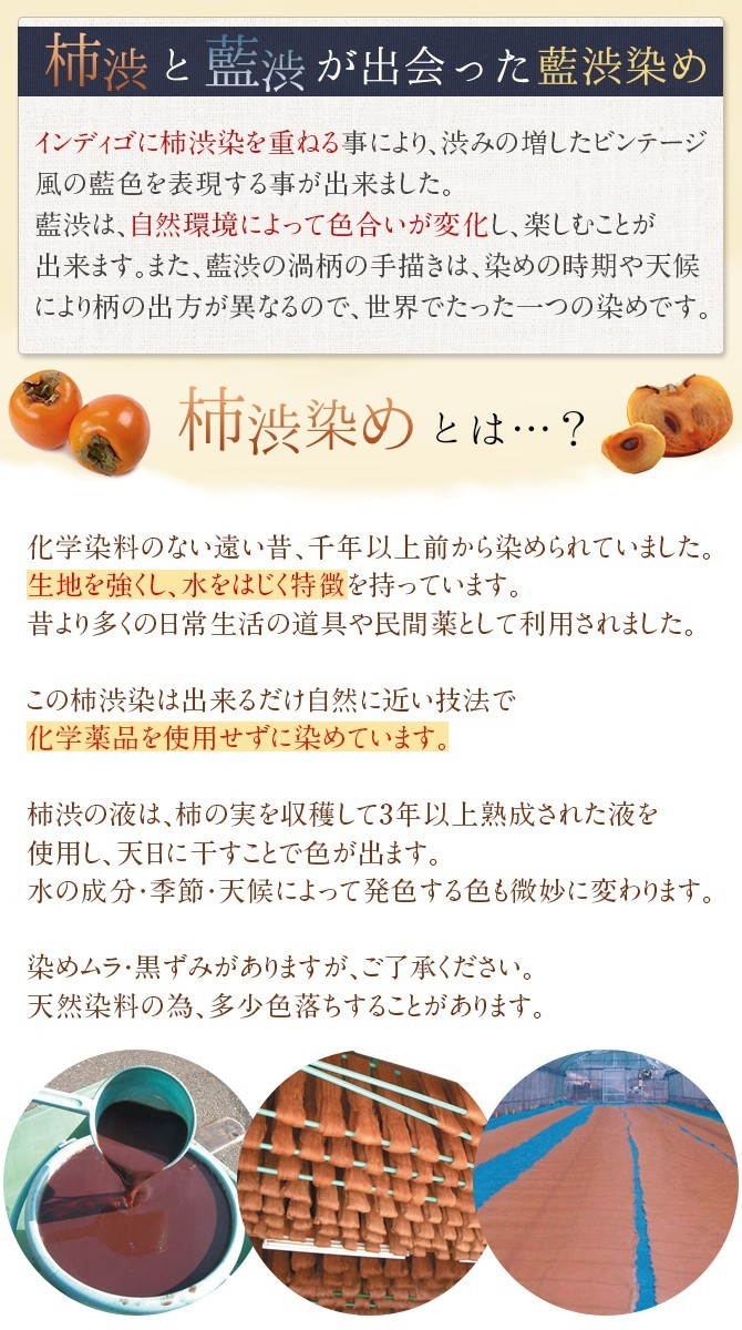 バッグ 柿渋染 藍染 レディース 藍渋染 ポシェット 87122