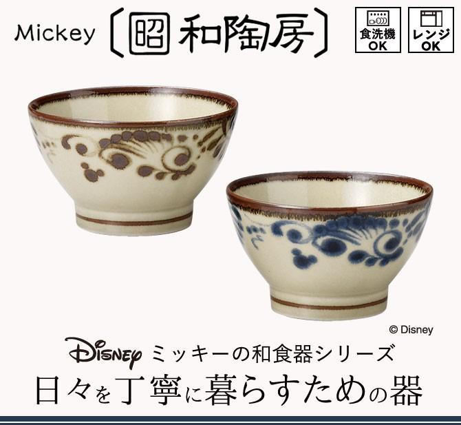 お茶碗 ペア おしゃれ ミッキー 夫婦茶碗 ディズニー ギフト 結婚祝い 茶碗ペアセット 電子レンジ対応 食洗機対応
