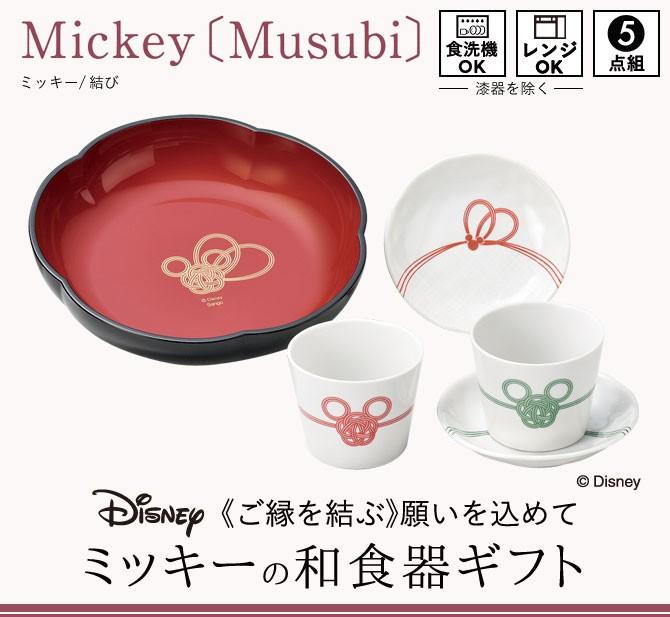 食器セット ミッキー ディスニー ブライダル ギフト 結婚祝い 取分和茶セット 和食器 電子レンジ対応 食洗機対応