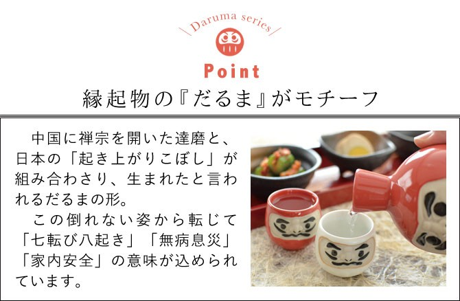 盃 おちょこ 酒器 日本製 縁起物 風水だるま 盃