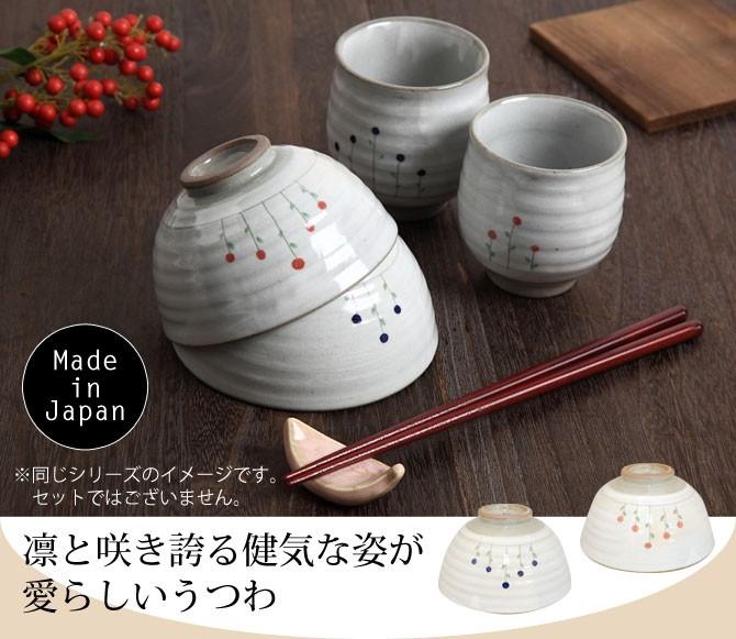 茶碗 ペア 夫婦茶碗 和柄 おしゃれ 立花 飯碗