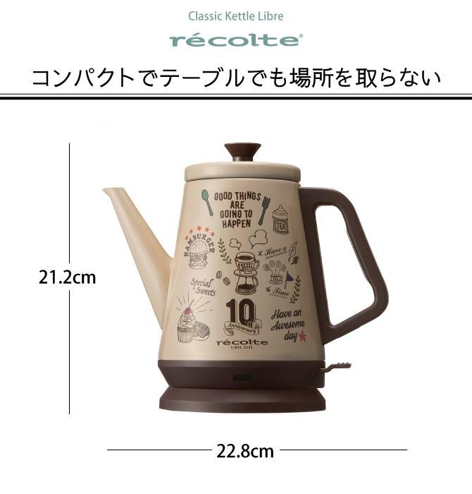 電気ケトル ステンレス コーヒー 大容量 レコルト おしゃれ かわいい デザイン家電 レコルト クラシックケトル リーブル テンスアニバーサリーエディション