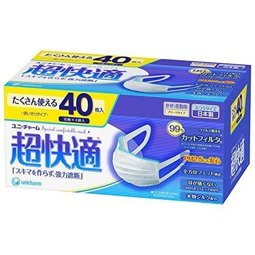 ユニ・チャーム 超快適マスク ふつうサイズ 3層式 40枚入の商品画像 ナビ