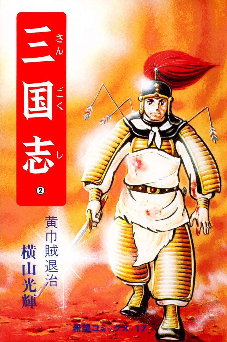 三国志 (2) 電子書籍