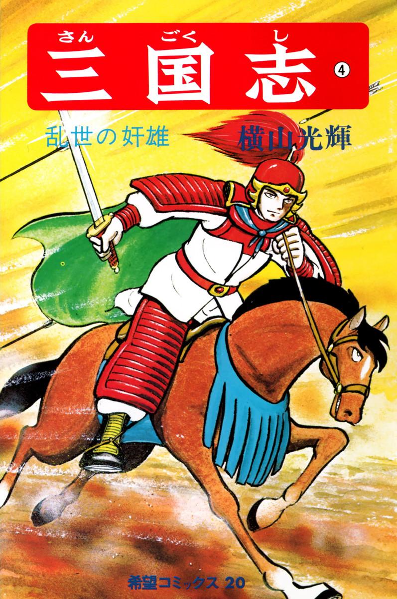 三国志 (4) 電子書籍
