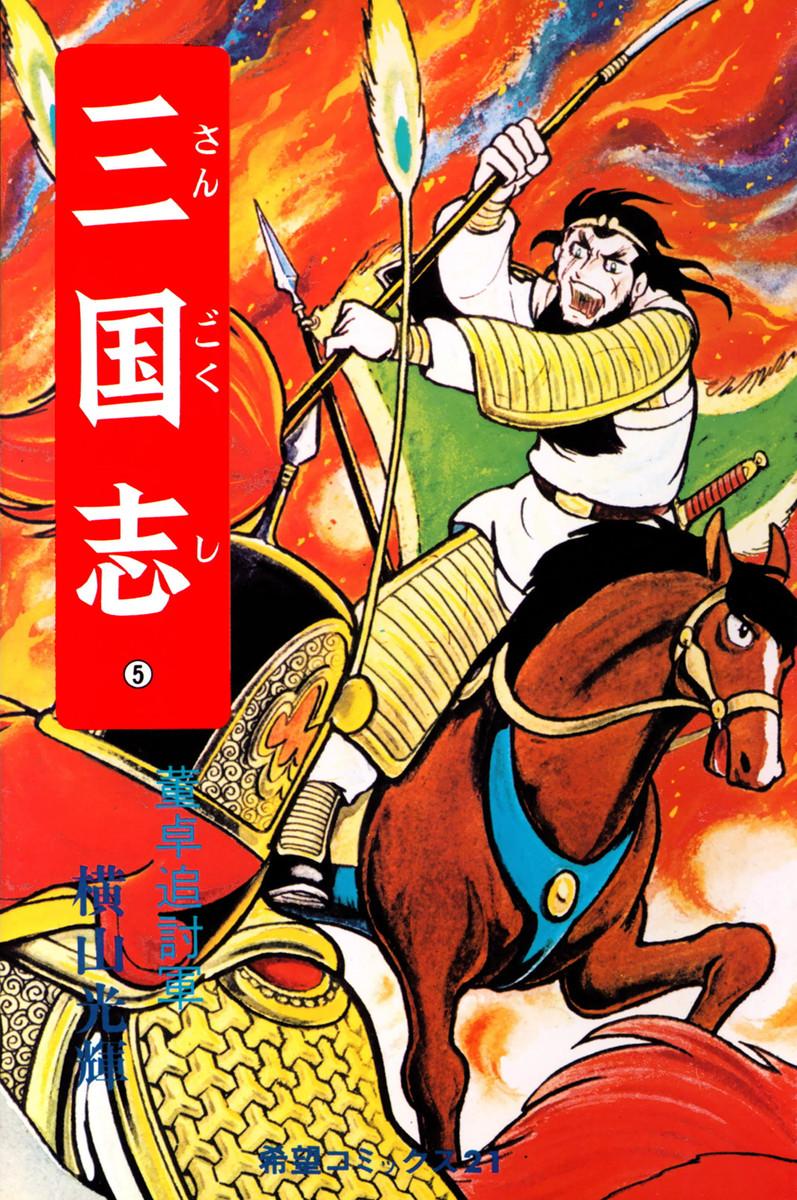 三国志 (5) 電子書籍