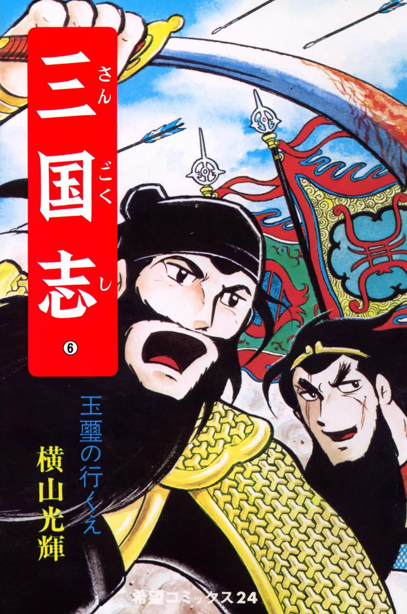 三国志 (6) 電子書籍