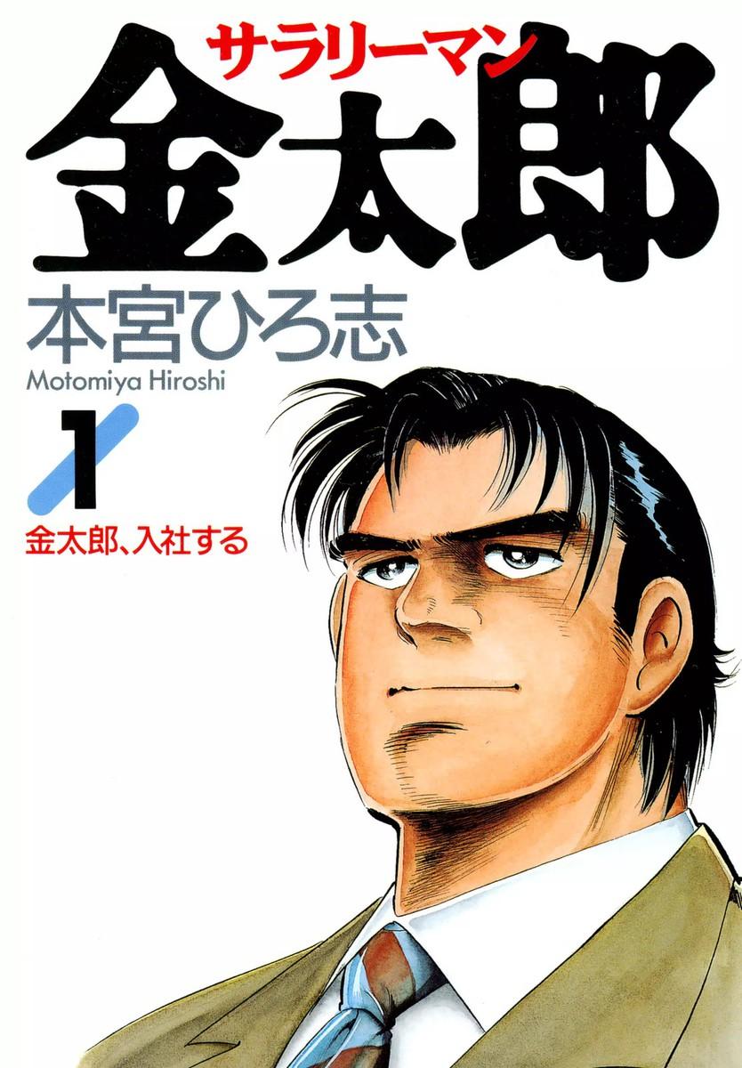 サラリーマン金太郎 (1)