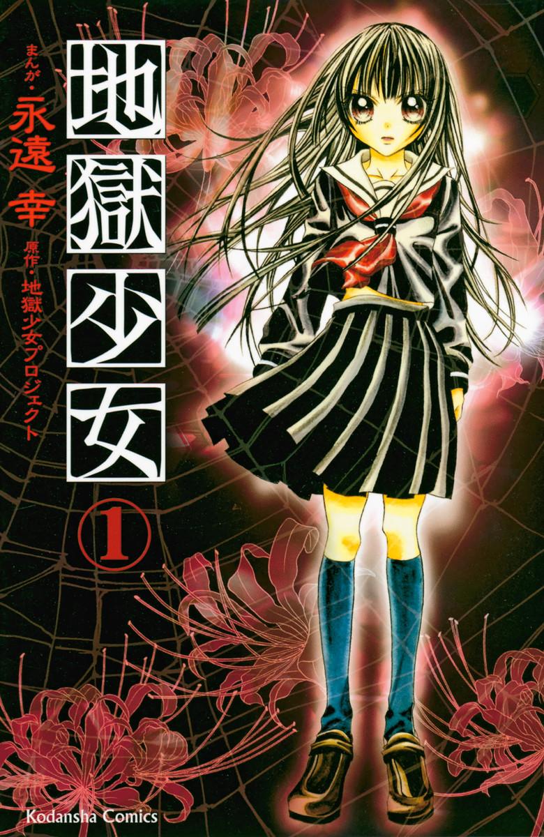 地獄少女 (1) 電子書籍版
