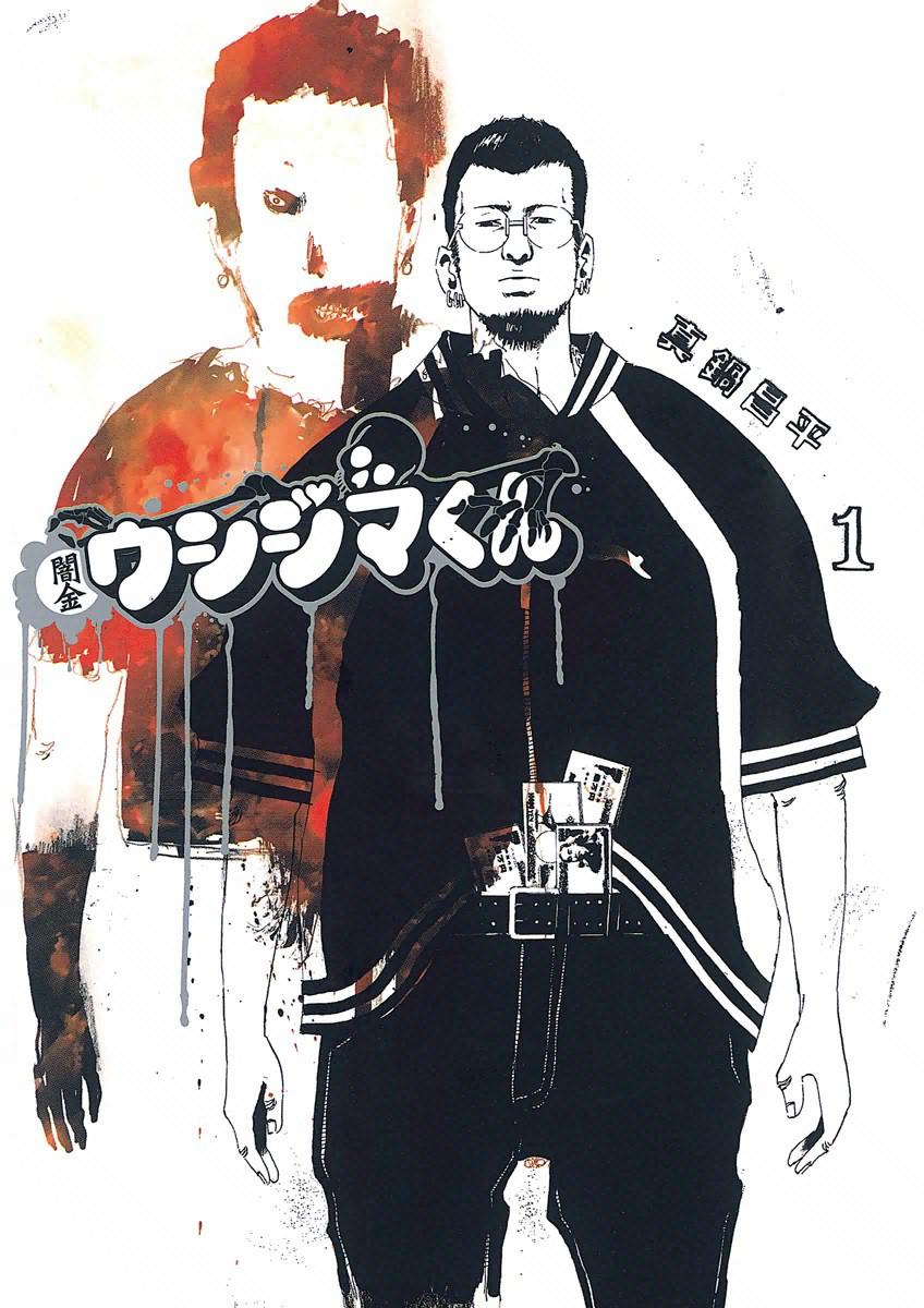 闇金ウシジマくん (1)
