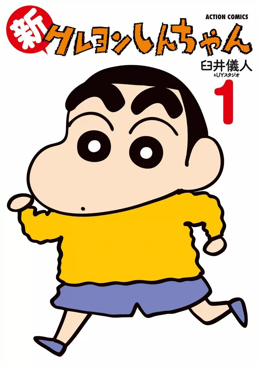 新クレヨンしんちゃん (1)