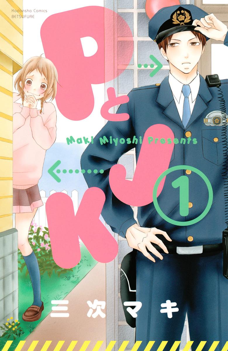 PとJK (1) 電子書籍版